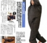 Cool Links - Japanese Sleeping Bag