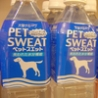 Parody - Bottled Pet Sweat